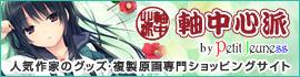 軸中心派 人気作家のグッズ・複製原画専門ショッピングサイト